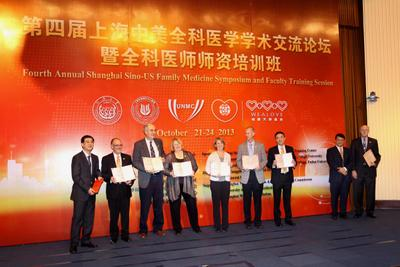 唯爱天使基金资助第四届上海市中美全科医学论坛及